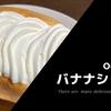 Oeuf(ウフ)さんのバナナシャンテはきっと日本一うまい。と私は思う。