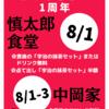 8/1「慎太郎食堂」1周年