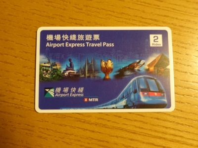 【MTR】これ買っとけば大丈夫! 旅行で便利 空港-香港 オクトパスカード(八達通)