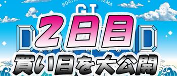 【2日目】G1ダイヤモンドカップ【当たる競艇予想】得点率・順位を大公開!