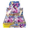 【ポケモンカードゲーム】ソード&シールド 強化拡張パック『反逆クラッシュ』30パック入りBOX【ポケモン】より2020年3月発売予定☆