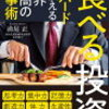 【レビュー】食べる投資 ハーバードが教える世界最高の食事術 満尾正
