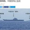 (海外の反応) 米国の隣で日本も監視した中国の遼寧省、さらなる屈辱