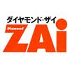 【株価分析】  ダイヤモンドZAIの理論株価の計算方法 (理論株価とは? その2)