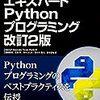 『エキスパートPythonプログラミング 改訂2版』を読みました