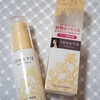 「イオナヴィー チューンコンクエッセンス」で導入美容液の素晴らしさを知る