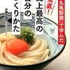 【書評 vol.92】成長し続けるための心得がわかる!『丸亀製麺で学んだ 史上最高の自分の作り方』著:小野正誉