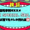 【フカセ釣り】『SHIMANO BB-XスペシャルSZⅢ』使ったら簡単にグレ釣れんじゃね?和歌山県みなべ地区【鹿島丸渡船】『西カベ』→名磯『一の島』