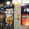 【新所沢グルメ】新所沢駅のラーメン屋「麺処 丸め」の定食はコスパ良し!