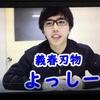 【インターンDAY24】YouTuberインターン生のホンネ。