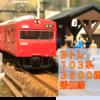 JR西日本 103系 3500番台 播但線