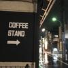 【豪徳寺】今日のおすすめコーヒーと韓国海苔 / IRON COFFEE & KIMUGIMU TOKYO