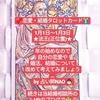 「恋愛・結婚タロットカード」by「占い師NAO」2019/1/1