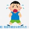 【悲報】税金の健全な使われ方・・・