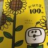 「新潮文庫の100冊」で夏を感じる