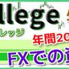 『FXcollege ~FXカレッジ~ 1日30分で出来る低リスクの資産運用を学ぶFX教材 年間2000pips 年利20%以上!』人気の理由とは?