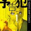 筒井哲也さんの作品が好き