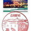 【風景印】函館駅前郵便局