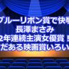 ブルーリボン賞で快挙!長澤まさみが2年連続主演女優賞!まだある映画賞いろいろ