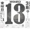 3月13日(金)2020