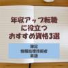 【体験談】年収アップ転職に役立つ資格3選【簿記+情報処理+英語】