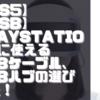 【PS5】【USB】PlayStation5に使えるUSBケーブル、USBハブの選びかた!