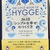 北欧のマインドフルネスな暮らし 「HYGGE(ヒュッゲ)」知ってますか?