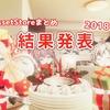 【クリスマスイベント結果発表】「Unity Best of 2018 Holiday Sale」で欲しいアセットゲットできるかも!? アセットバウチャー総額『5万円+α』大放出! ブログ読者さま感謝祭 <当選者様さま発表>