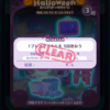 イベント「ホーンテッド・ハロウィン」3階への挑戦!
