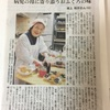 お母さん食堂の新聞記事の反響