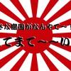 愛国者として、よく耳にする4つの日本ディスに反論していくで!【小さな島国がなんやて?^^】