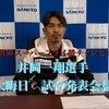 井岡一翔vs田中恒成!いよいよ正式発表された大晦日決戦と今後のスーパーフライ。