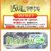 【ニートトレーダーユウ】HighLow L2(バイナリ―オプション自動売買)★残り、あと1週間です!!★