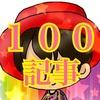100記事達成!月間アクセス100000突破!直近1PV収益1.0円【運営報告】
