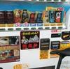 熊本弁で喋る自販機