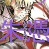 【AKATSUKI朱憑】感想ネタバレ第9巻(最終回・最終話・結末)まとめ