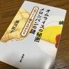 これから読みますの。 「オムライスの秘密メロンパンの謎」澁川祐子著 新潮文庫 #本買った #オムライス #美味しい本