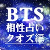 BTS相性占いその3☆クオズ編