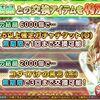【花騎士】生命の結晶6000個ってかなりキツイ!