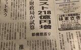「都構想218億デマ」朝日NHKが訂正する中、毎日新聞が「全文を読め」と居直る