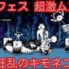 【プレイ動画】キモフェス 超激ムズ 狂乱のキモネコ降臨
