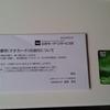 日本モーゲージ(3778)から、3月権利のクオカードとカタログが届きました☺️