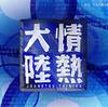 情熱大陸 瀬戸大也 8/19 感想まとめ