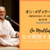 『オン・メディテーション 』bySriM 2020年10月刊行!「相対的なものは真の実在とはなり得ません。」ーなぜ瞑想するのか⑥