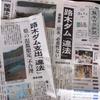 路木ダム「違法」−熊本地裁