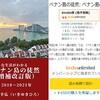 キンドル本「ペナン島の徒然」8月9日から無料キャンペーンです。