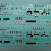 神戸へ行くなら西明石までの往復きっぷを