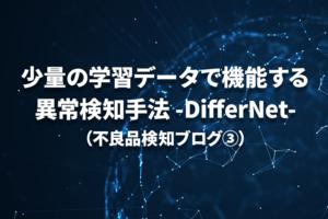 【連載③】少量の学習データで機能する異常検知手法 -DifferNet-【不良品検知ブログ】
