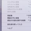 Mac導入時にやること #2 バックスラッシュをより簡単に