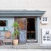 【オススメ5店】本山・覚王山・藤が丘(愛知)にあるアジア料理が人気のお店